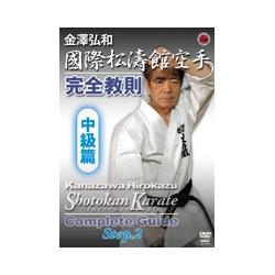 Kokusai Shotokan karate -Chukyu hen