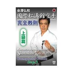 dvd karate shotokan