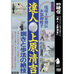Tatsujin-UEHARA Seikichi