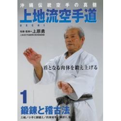Uechi ryu karatédo N°1 - UEHARA Isamu