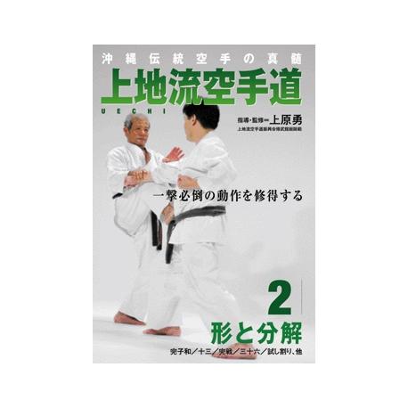 Uechi ryu karatedo vol.2-UEHARA Isamu