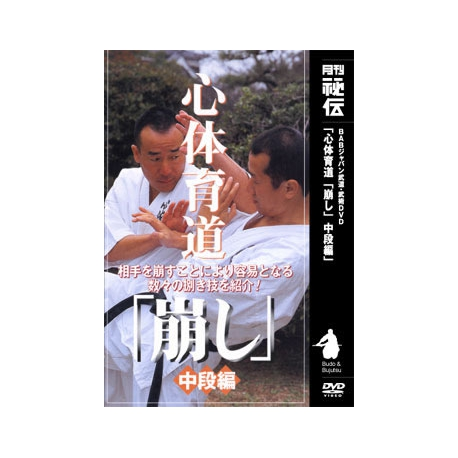 Shintaikudo kuzushi vol.2-HIROHARA Makoto