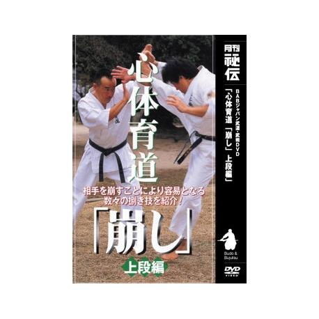 Shintai ikudo kuzushi vol.1-HIROHARA Makoto