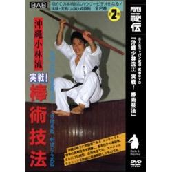 Bo jutsu Giho-YOKOYAMA Kazumasa