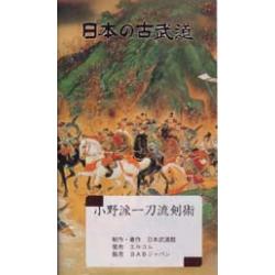 DVD Kobudo Kenjutsu-Onoha itto ryu