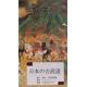 DVD Kobudo Kenjutsu-Seia ryu