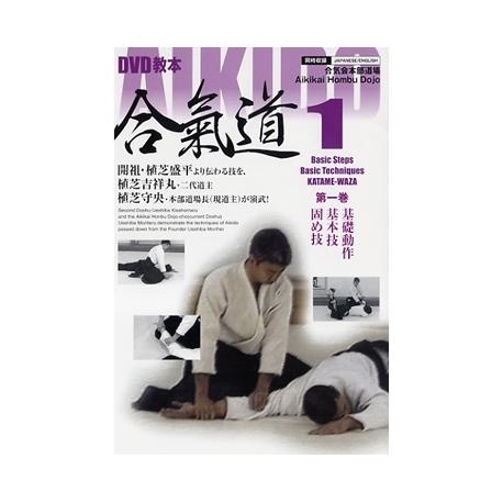 DVD Aikido Kyohon-N°1