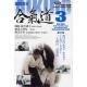 DVD Aikido Kyohon-N°3