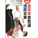 DVD 46eme Aikido Japan Démonstration