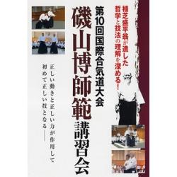 ISOYAMA Hiroshi