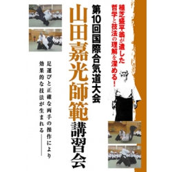 dvd aikido yamada yoshimitsu