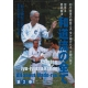 dvd karate wado