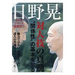 Taijin waza no shinzui-HINO Akira