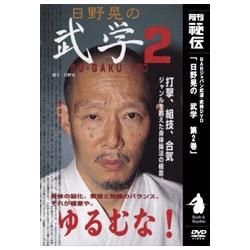 HINO Akira - Bugaku 2
