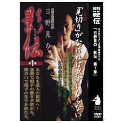 DVD Budo kageden 1 Hino Akira