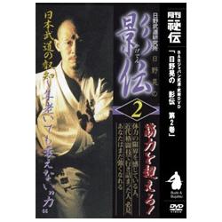 DVD Budo kageden 2 Hino Akira