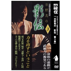 Kagéden 3 - HINO Akira