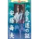 Aikido no akashi-ANDO Tsuneo