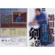 DVD Gokui shinan N°9-Kuroda tetsuzan