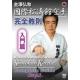 Kokusai Shotokan karaté -Nyumon hen
