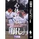 Kyokushinkai karate dvd hirohara