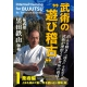 Asobi Geiko 1-KURODA Tetsuzan
