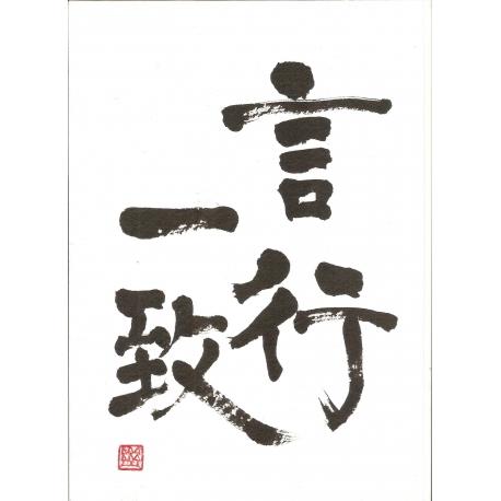 Genko ittchi