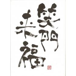 Shomon Fukurai