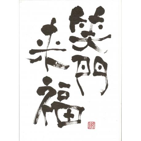 Shomon Raifuku