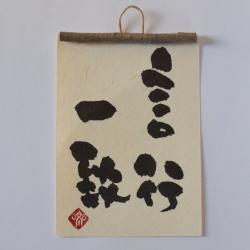 Genko ittchi-Petit format