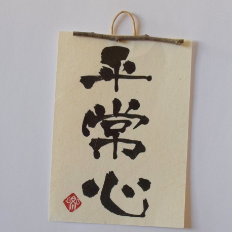 Heijoshin-Petit format