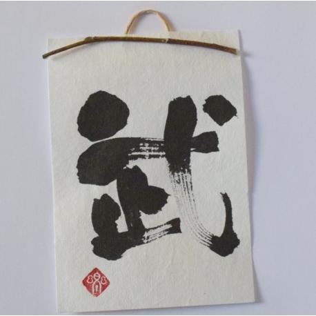 Mononofu-Petit format