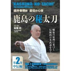dvd kashima shin ryu