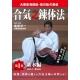 dvd aikido daito ryu