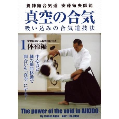 Shinku no Aiki N°1