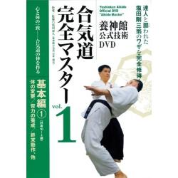 Aikido Master N°1