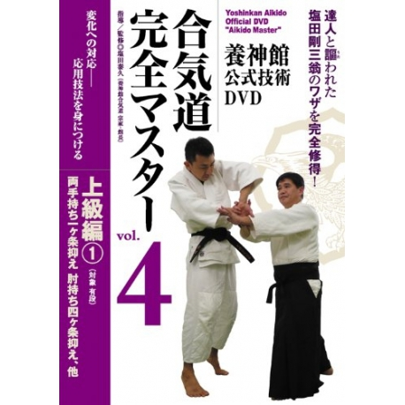 Aikido Master N°4